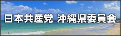 日本共産党沖縄県委員会