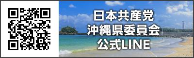 日本共産党沖縄県委員会LINE公式